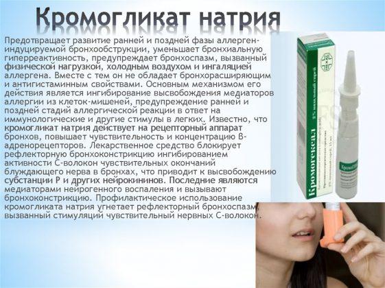 Кромогликат натрия