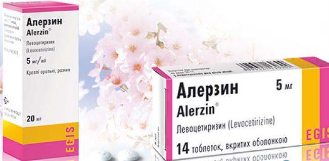 Лекарство Алерзин