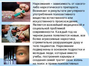 Наркотическая зависимость от препаратов
