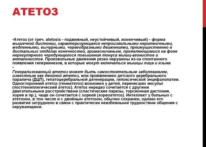 Проявление атетоза
