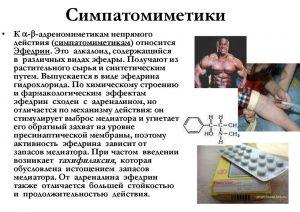 Симпатомиметики