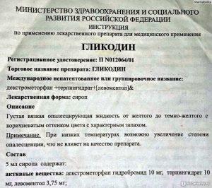 Сироп Гликодин - инструкция