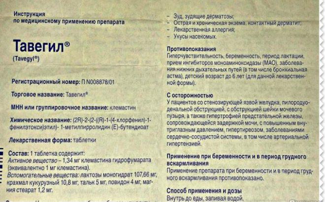 Тавегил инструкция по применению таблеток