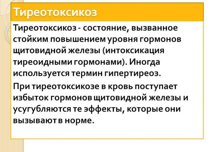 Тиреотоксикоз