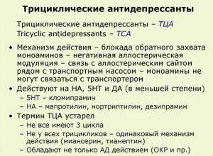 Трициклические антидепрессанты