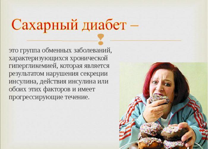 В составе препарата есть сахароза, поэтому людям больныым сахарным диабетом препарат назначают с осторожностью