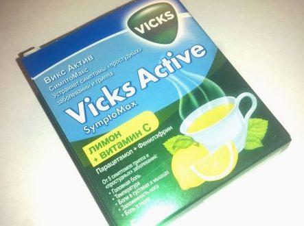 Правила применения препаратов Викс Актив Симптомакс и Экспектомед при гриппе и ОРЗ