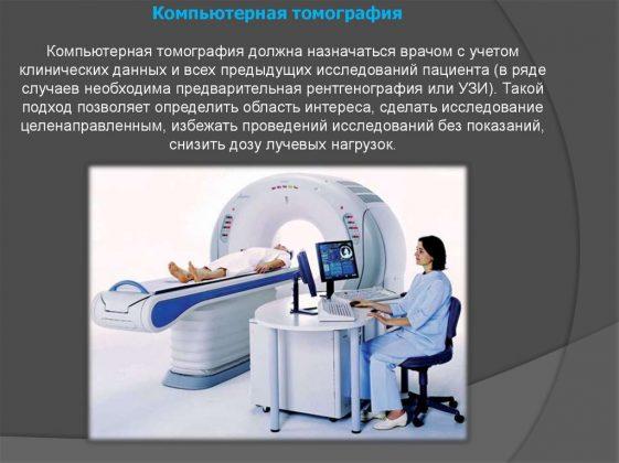 Компьютерная томография должна назначаться врачом