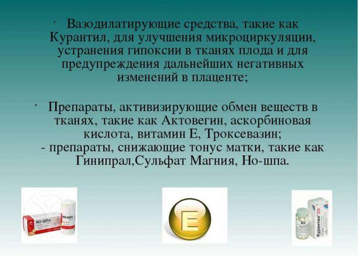 Вазодилатирующие средства
