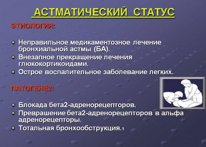 Астматический статус