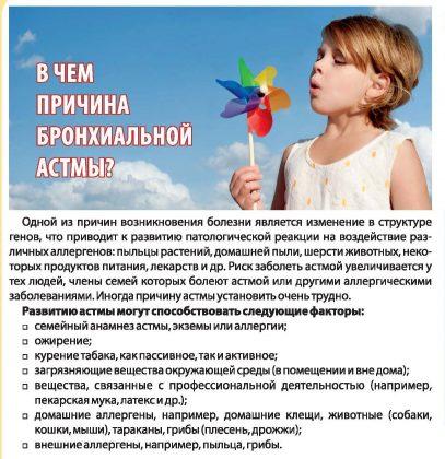 Что провоцирует возникновение астмы у ребенка
