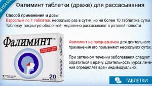 Драже Фалиминт