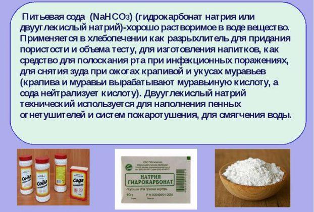 Гидрокарбонат натрия в медицине