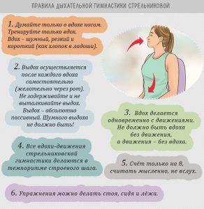 Правила дыхательной гимнастики Стрельниковой