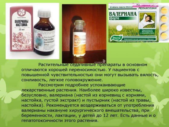 Растительные седативные препараты несовместимы с препаратом Тусупрекс