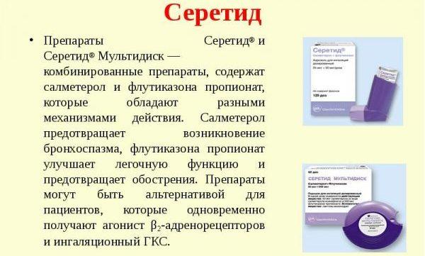 Серетид Мультидиск