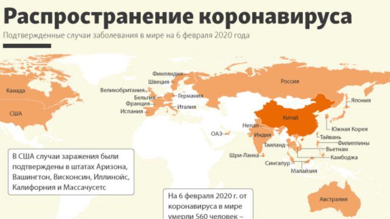распространение коронавируса в мире