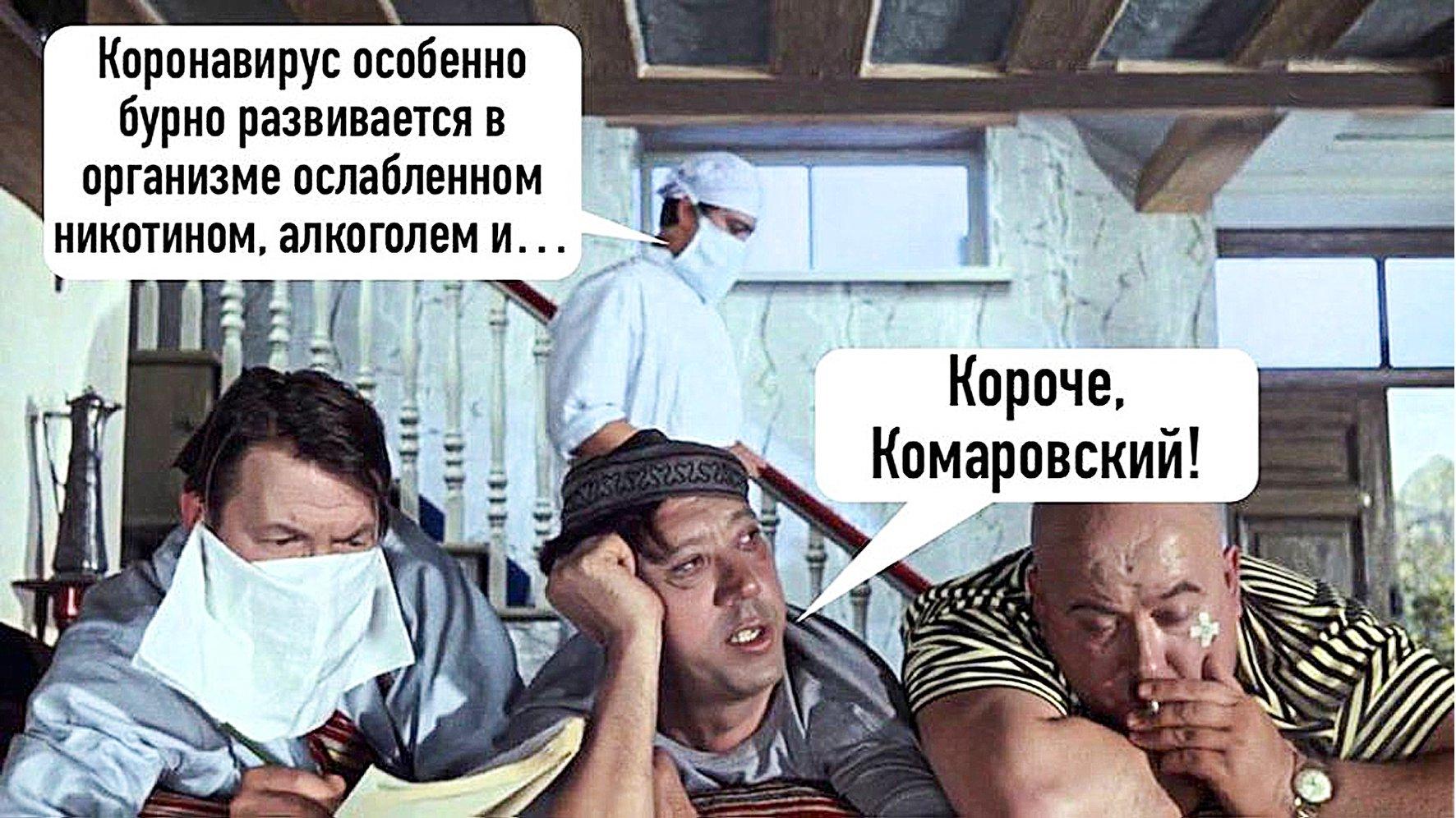 Анекдоты Про Коронавирус Смешные Скачать Бесплатно