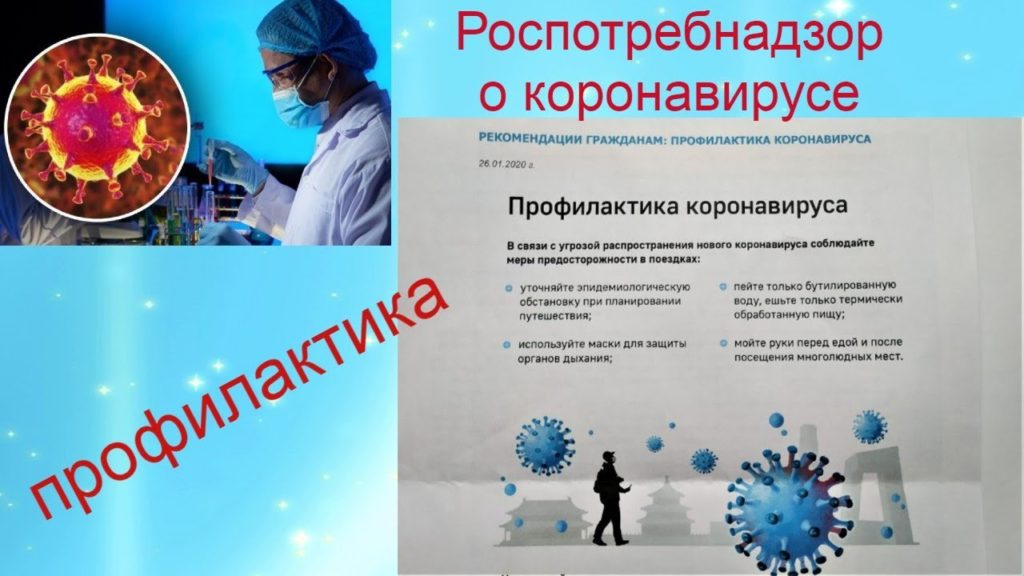Роспотребнадзор - коронавирус